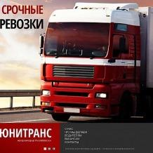 Trucking Moto CMS HTML Template Ru